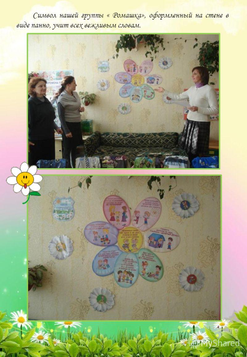 Символ нашей группы « Ромашка», оформленный на стене в виде панно, учит всех вежливым словам.