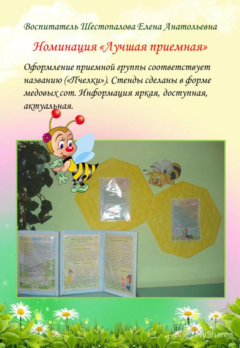 Воспитатель Шестопалова Елена Анатольевна Номинация «Лучшая приемная» Оформление приемной группы соответствует названию («Пчелки»). Стенды сделаны в форме медовых сот. Информация яркая, доступная, актуальная.