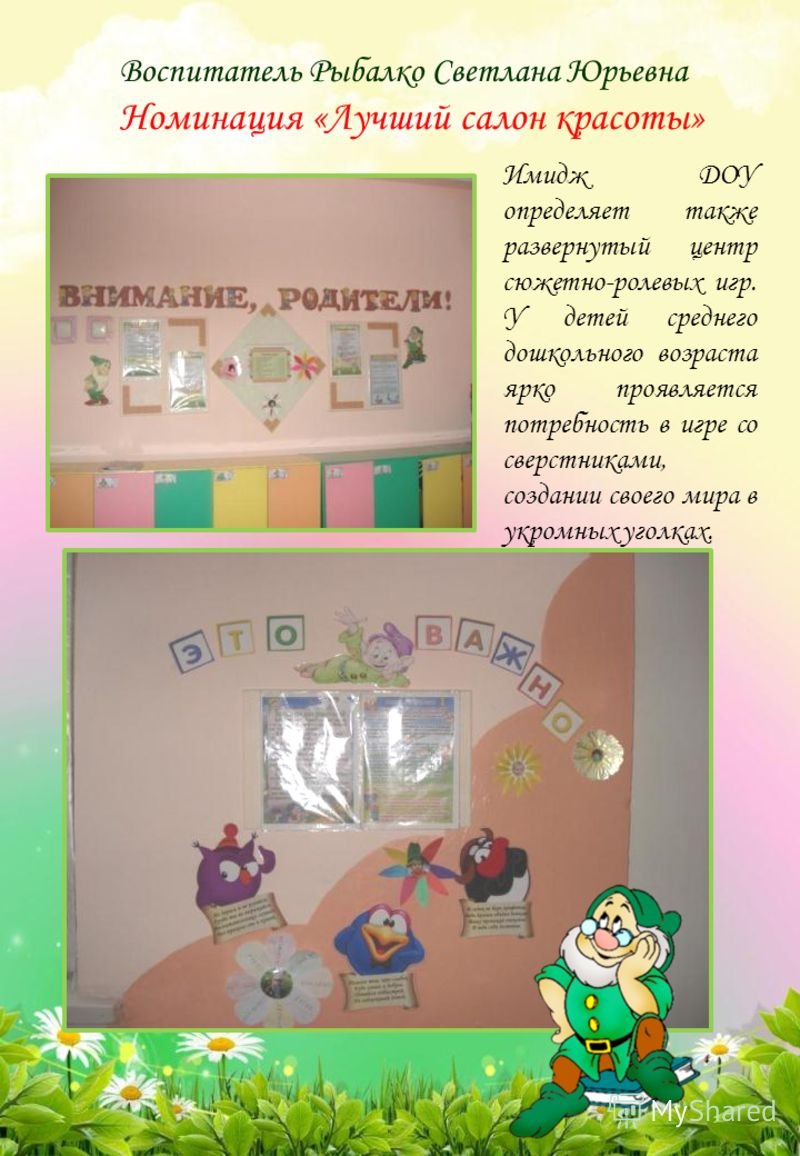Скачать бесплатно картинки для сюжетно ролевых игр в детский сад