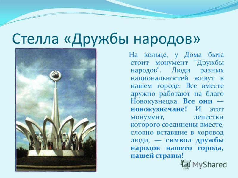 Стелла «Дружбы народов» На кольце, у Дома быта стоит монумент