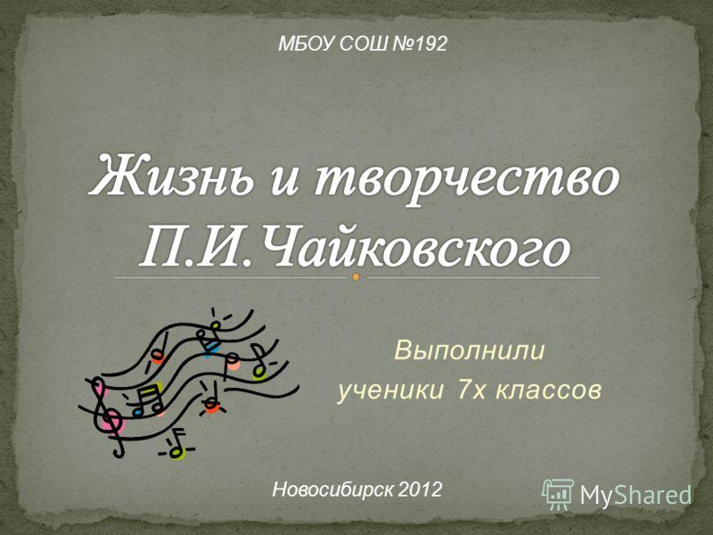 Выполнили ученики 7х классов МБОУ СОШ 192 Новосибирск 2012