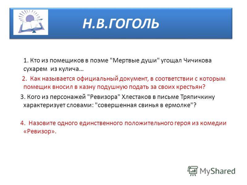 Н.В.ГОГОЛЬ 1. Кто из помещиков в поэме