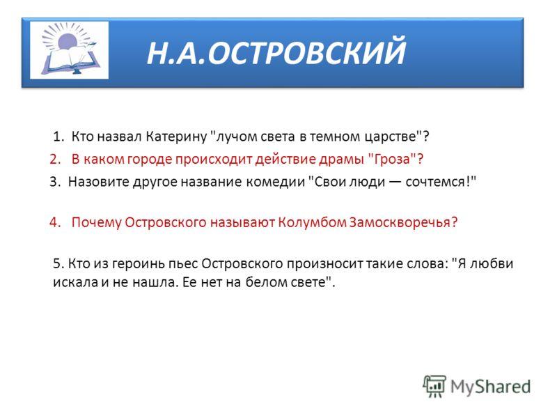 Н.А.ОСТРОВСКИЙ 1. Кто назвал Катерину