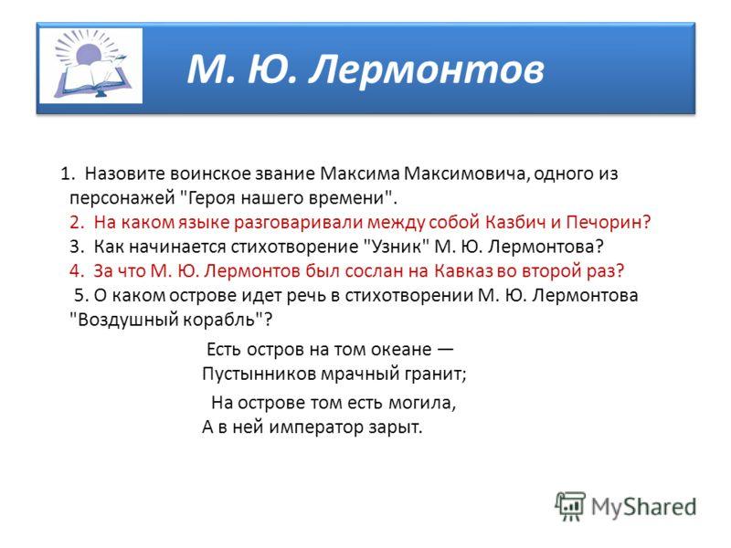 М. Ю. Лермонтов 1. Назовите воинское звание Максима Максимовича, одного из персонажей