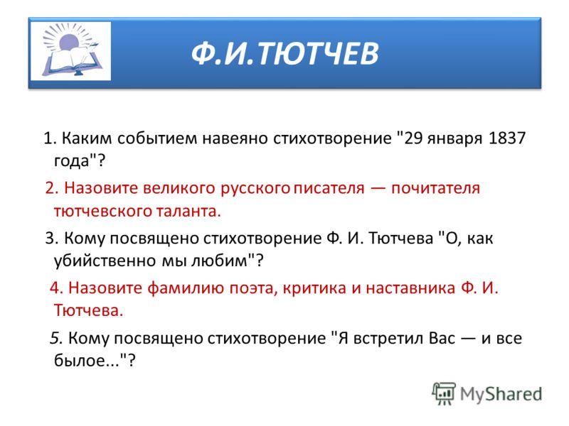 Ф.И.ТЮТЧЕВ 1. Каким событием навеяно стихотворение