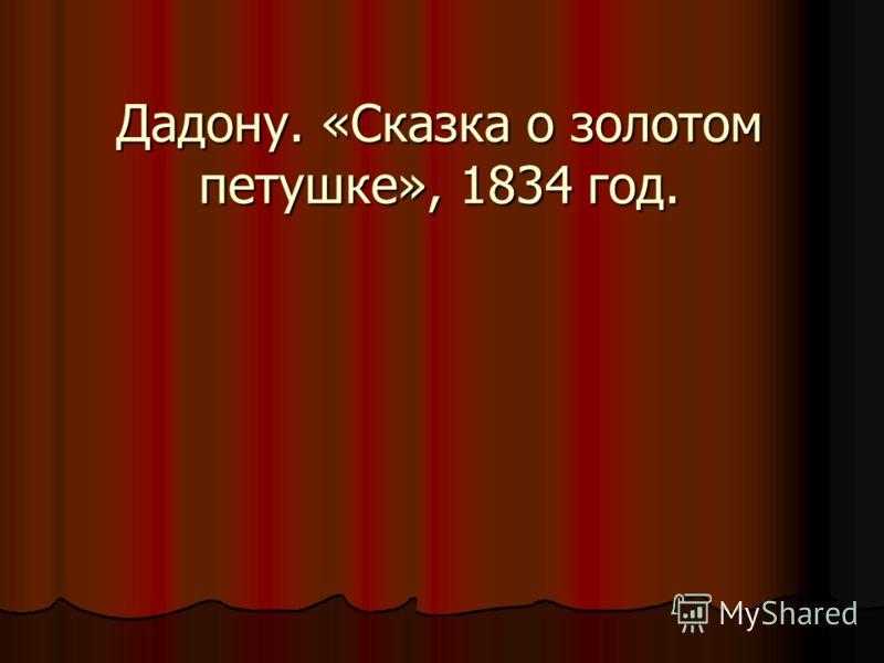 Дадону. «Сказка о золотом петушке», 1834 год.