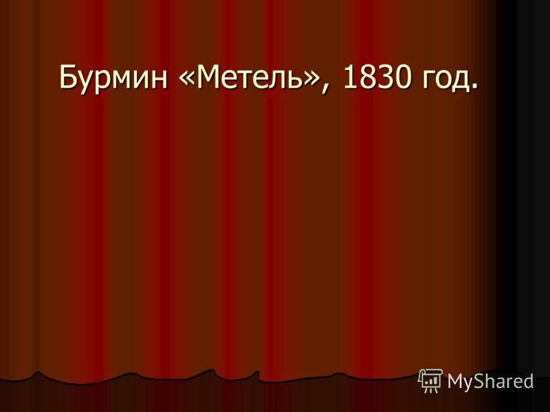 Бурмин «Метель», 1830 год.