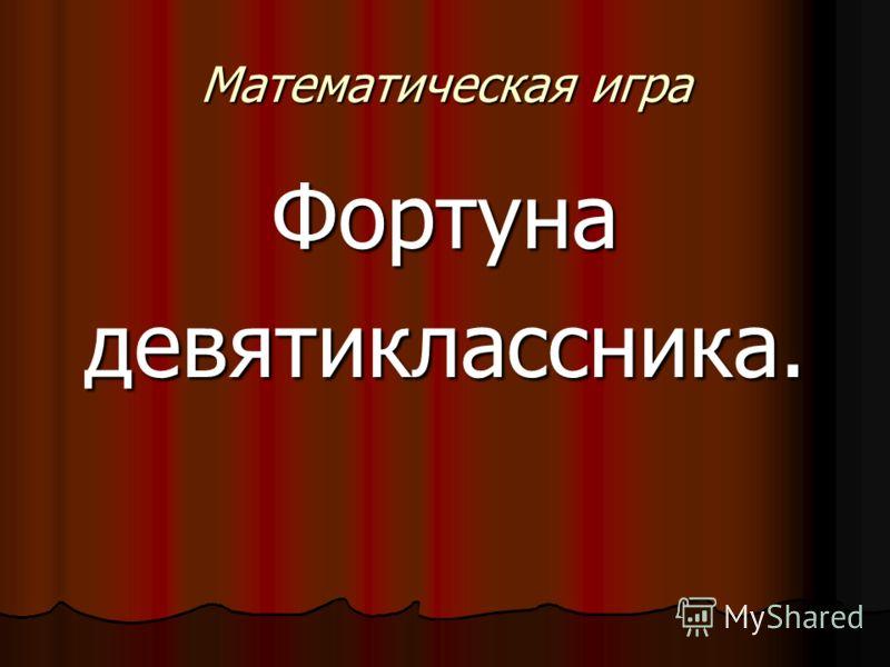 Математическая игра Фортунадевятиклассника.