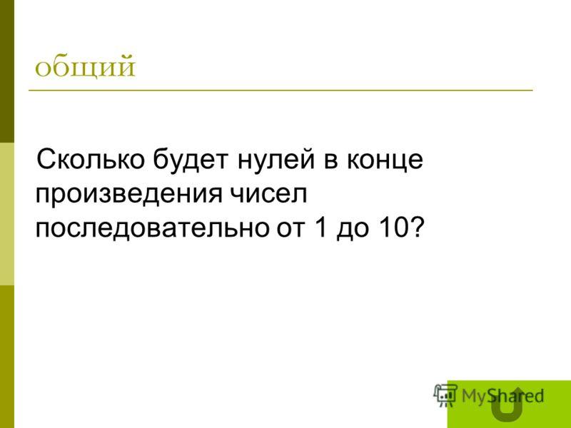 общий Сколько будет нулей в конце произведения чисел последовательно от 1 до 10?