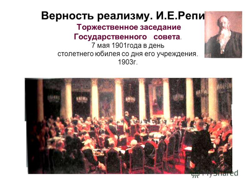 Верность реализму. И.Е.Репин. Торжественное заседание Государственного совета. 7 мая 1901года в день столетнего юбилея со дня его учреждения. 1903г.