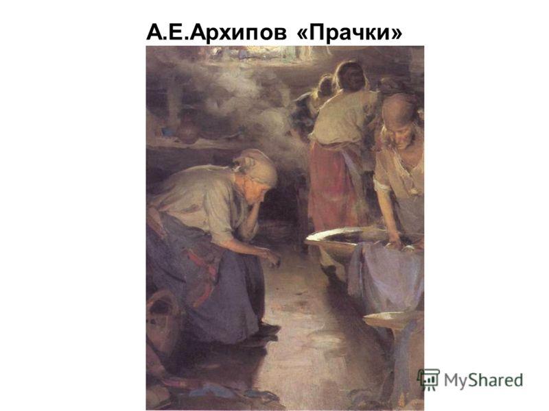 А.Е.Архипов «Прачки»