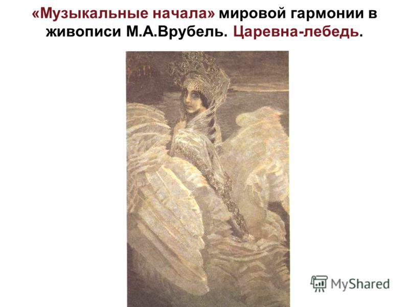 «Музыкальные начала» мировой гармонии в живописи М.А.Врубель. Царевна-лебедь.
