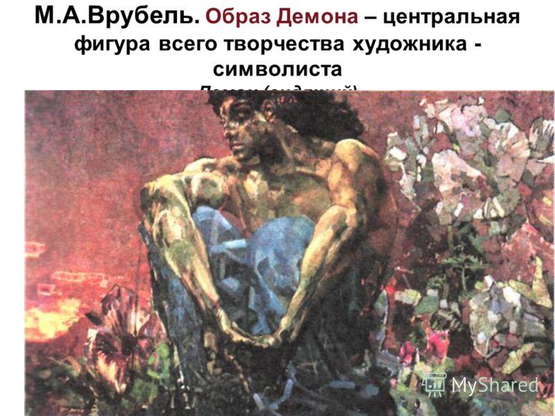 М.А.Врубель. Образ Демона – центральная фигура всего творчества художника - символиста Демон (сидящий)