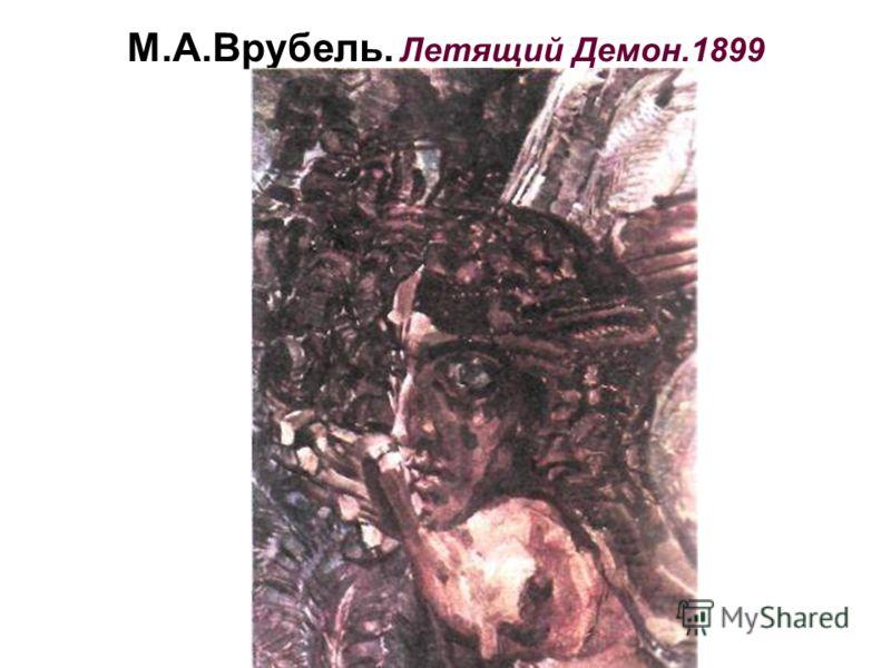 М.А.Врубель. Летящий Демон.1899