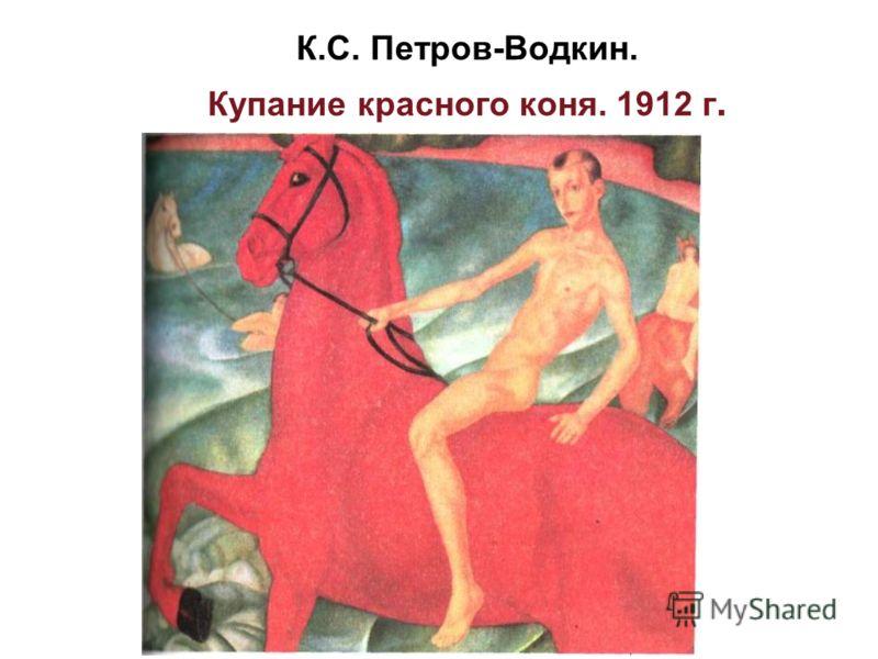 К.С. Петров-Водкин. Купание красного коня. 1912 г.