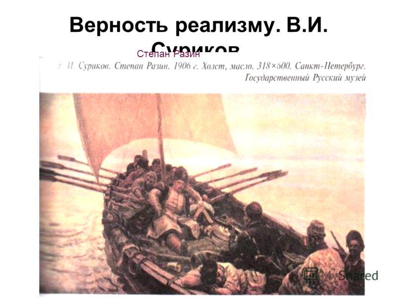 Верность реализму. В.И. Суриков. Степан Разин