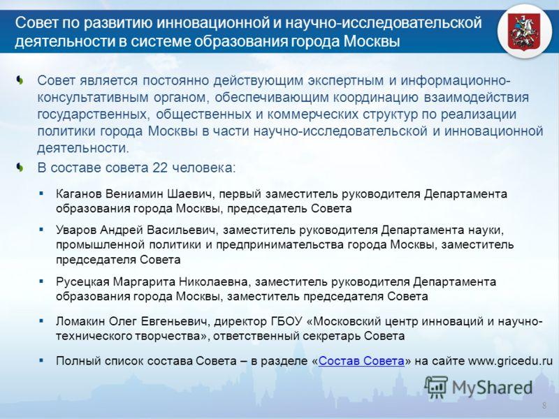 Совет по развитию инновационной и научно-исследовательской деятельности в системе образования города Москвы Совет является постоянно действующим экспертным и информационно- консультативным органом, обеспечивающим координацию взаимодействия государств