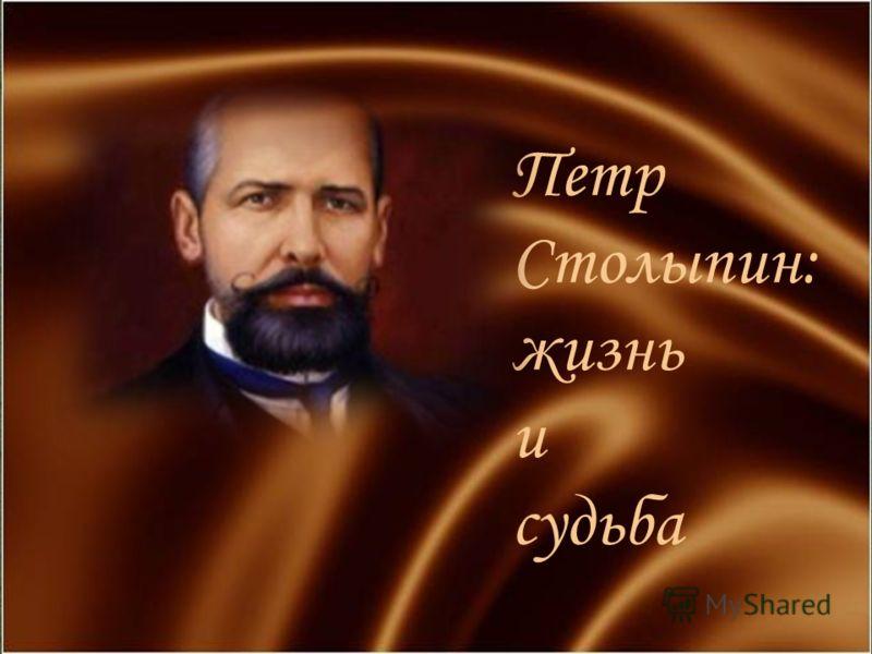 Петр Столыпин: жизнь и судьба
