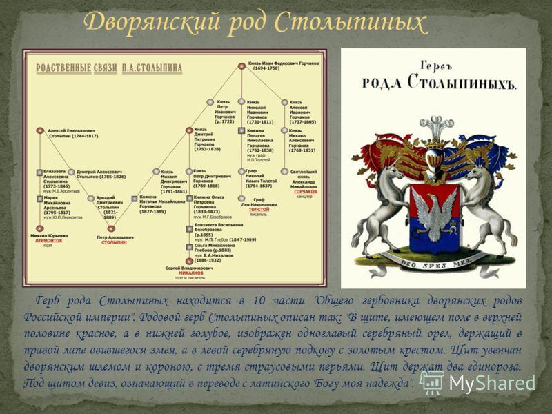 Герб рода Столыпиных находится в 10 части