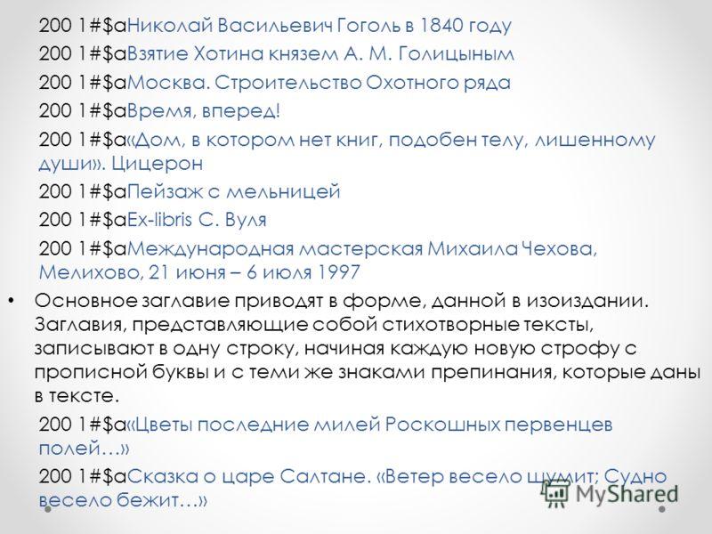 200 1#$aНиколай Васильевич Гоголь в 1840 году 200 1#$aВзятие Хотина князем А. М. Голицыным 200 1#$aМосква. Строительство Охотного ряда 200 1#$aВремя, вперед! 200 1#$a«Дом, в котором нет книг, подобен телу, лишенному души». Цицерон 200 1#$aПейзаж с ме