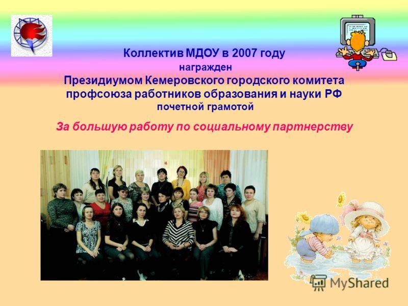 МДОУ 140 «Центр развития ребенка – детский сад» Списочный состав – 121 ребенок Функционируют 5 групп: 1 младшая – 1 группа 2 младшая – 1 группа средняя – 1 группа старшая - 1 группа подготовительная – 1 группа