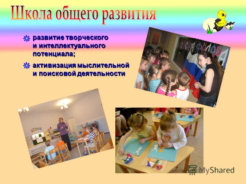 выполнение социального заказа родителей по сохранению и укреплению психофизического здоровья детей; воспитание потребности у детей и взрослых быть здоровыми; создание здоровьесберегающей среды воспитательно- образовательного пространства
