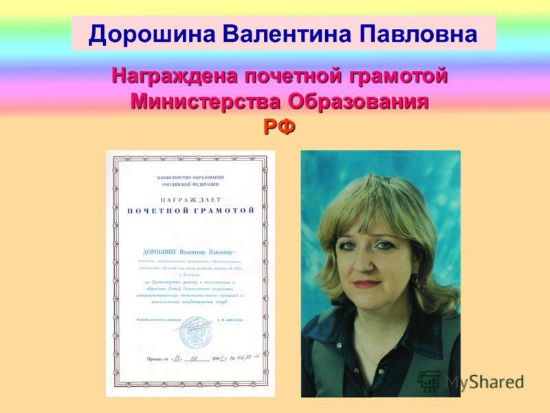 Русских Татьяна Константиновна награждена значком «Отличник народного просвещения»