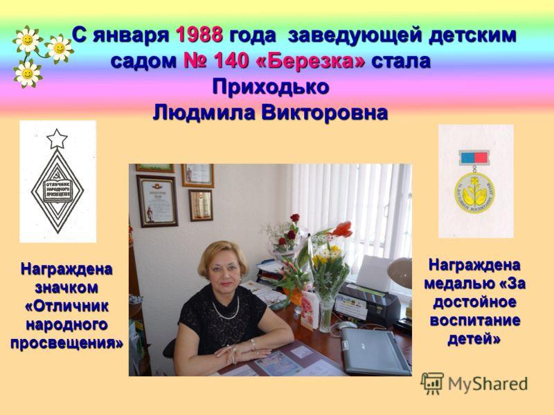 В 1966 году для детей микрорайона гостеприимно открыл свои двери детский сад 1 1 1 140 «Березка» принадлежащий тресту Кемеровогражданстрой. Первым руководителем детского сада была Зотова Анастасия Ефимовна