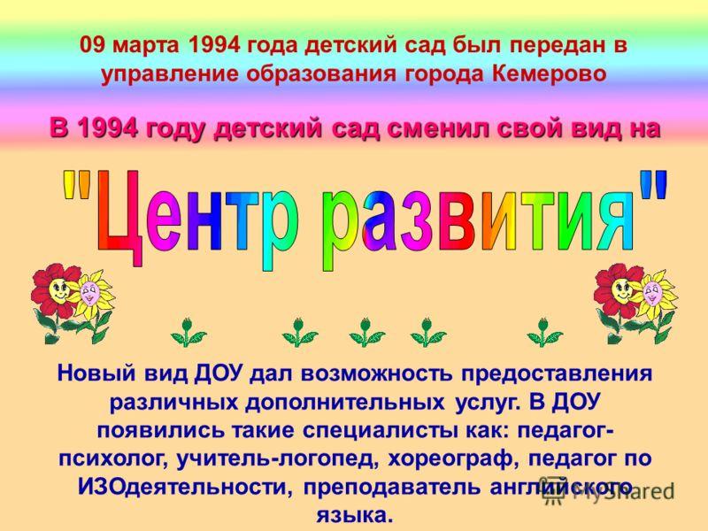 В июле 1990 детский сад был передан в ведомство Автоколонны 1241