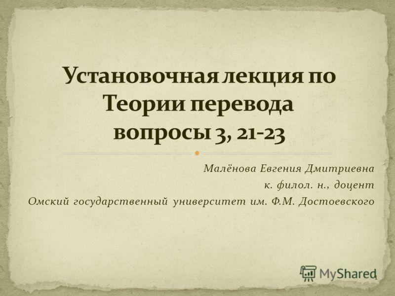 Малёнова Евгения Дмитриевна к. филол. н., доцент Омский государственный университет им. Ф.М. Достоевского 1