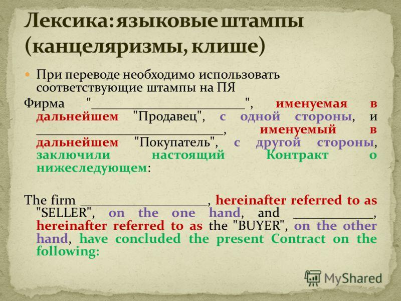 При переводе необходимо использовать соответствующие штампы на ПЯ Фирма