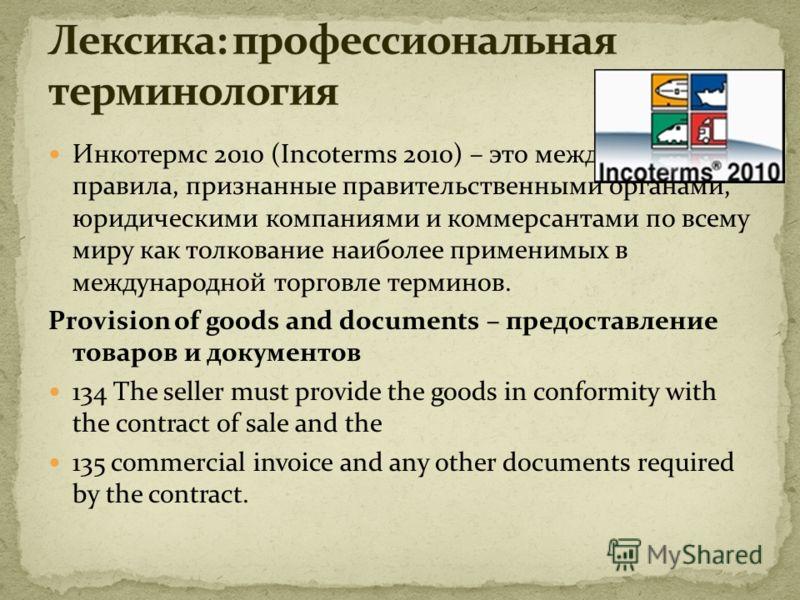 Инкотермс 2010 (Incoterms 2010) – это международные правила, признанные правительственными органами, юридическими компаниями и коммерсантами по всему миру как толкование наиболее применимых в международной торговле терминов. Provision of goods and do