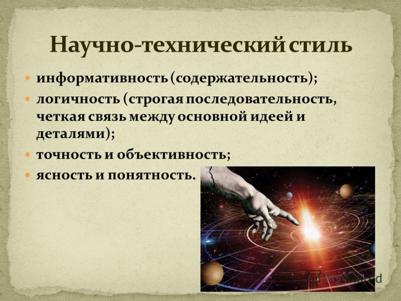 информативность (содержательность); логичность (строгая последовательность, четкая связь между основной идеей и деталями); точность и объективность; ясность и понятность.