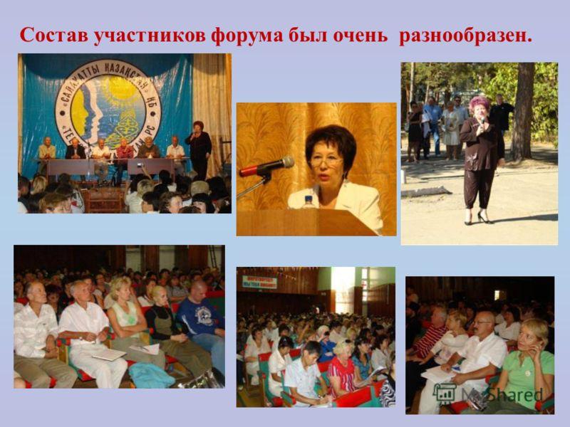 Состав участников форума был очень разнообразен.