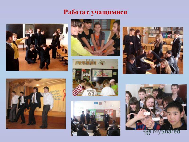 Работа с учащимися