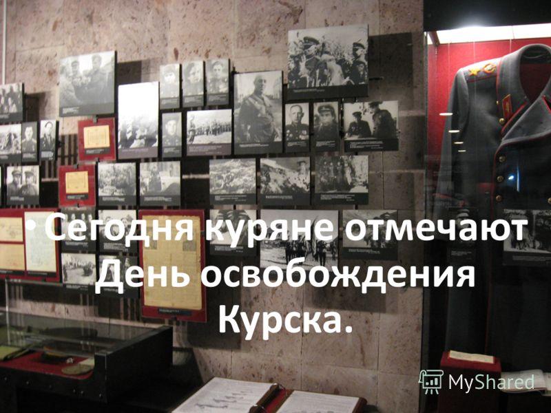 Сегодня куряне отмечают День освобождения Курска.