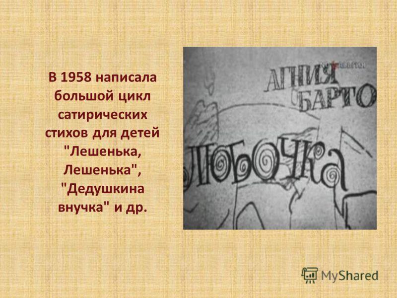 В 1958 написала большой цикл сатирических стихов для детей Лешенька, Лешенька, Дедушкина внучка и др.
