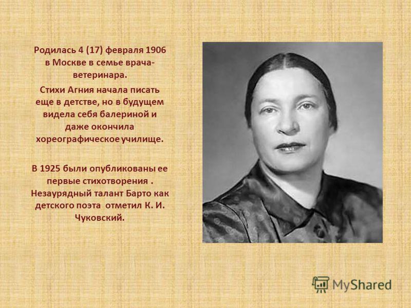 Родилась 4 (17) февраля 1906 в Москве в семье врача- ветеринара. Стихи Агния начала писать еще в детстве, но в будущем видела себя балериной и даже окончила хореографическое училище. В 1925 были опубликованы ее первые стихотворения. Незаурядный талан