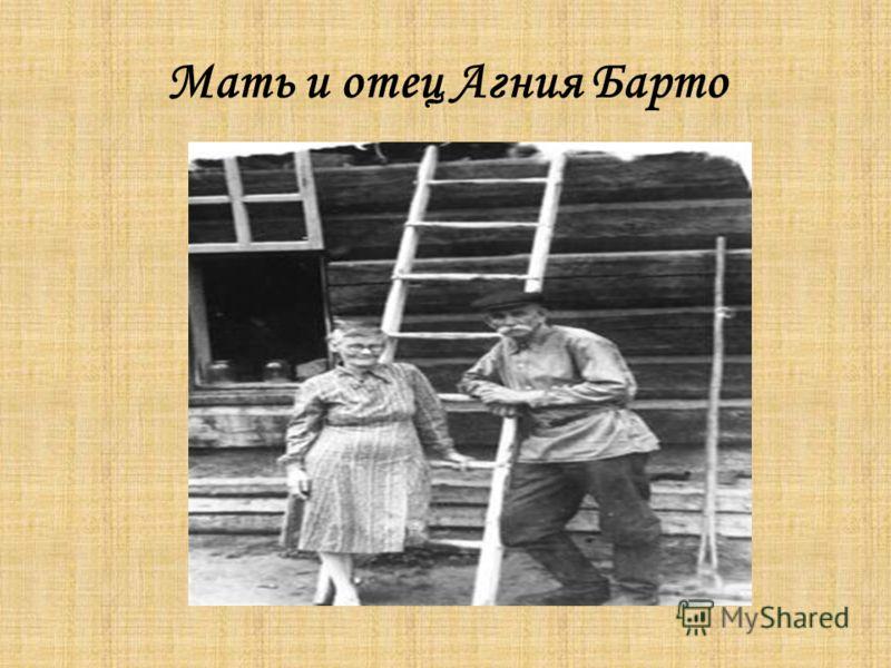 Мать и отец Агния Барто