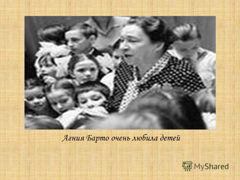 Агния Барто очень любила детей