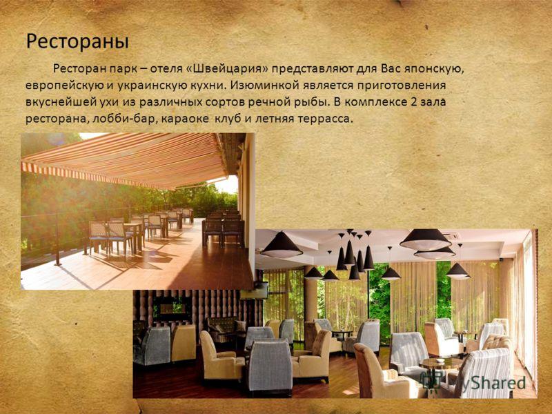 Ресторан парк – отеля «Швейцария» представляют для Вас японскую, европейскую и украинскую кухни. Изюминкой является приготовления вкуснейшей ухи из различных сортов речной рыбы. В комплексе 2 зала ресторана, лобби-бар, караоке клуб и летняя террасса.