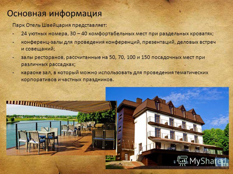 Парк Отель Швейцария представляет: -24 уютных номера, 30 – 40 комфортабельных мест при раздельных кроватях; -конференц-залы для проведения конференций, презентаций, деловых встреч и совещаний; -залы ресторанов, рассчитанные на 50, 70, 100 и 150 посад