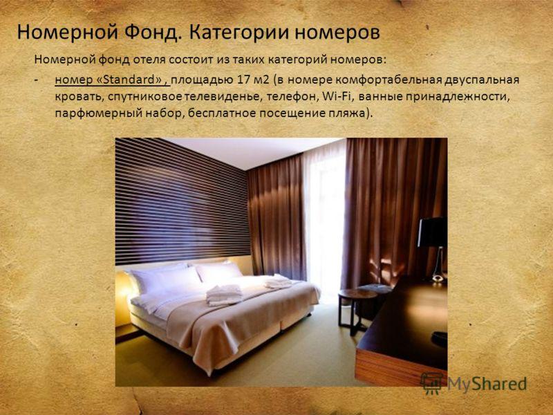 Номерной фонд отеля состоит из таких категорий номеров: -номер «Standard», площадью 17 м2 (в номере комфортабельная двуспальная кровать, спутниковое телевиденье, телефон, Wi-Fi, ванные принадлежности, парфюмерный набор, бесплатное посещение пляжа). Н