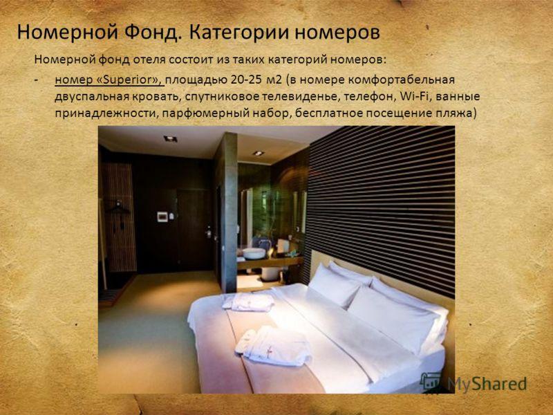Номерной фонд отеля состоит из таких категорий номеров: -номер «Superior», площадью 20-25 м2 (в номере комфортабельная двуспальная кровать, спутниковое телевиденье, телефон, Wi-Fi, ванные принадлежности, парфюмерный набор, бесплатное посещение пляжа)