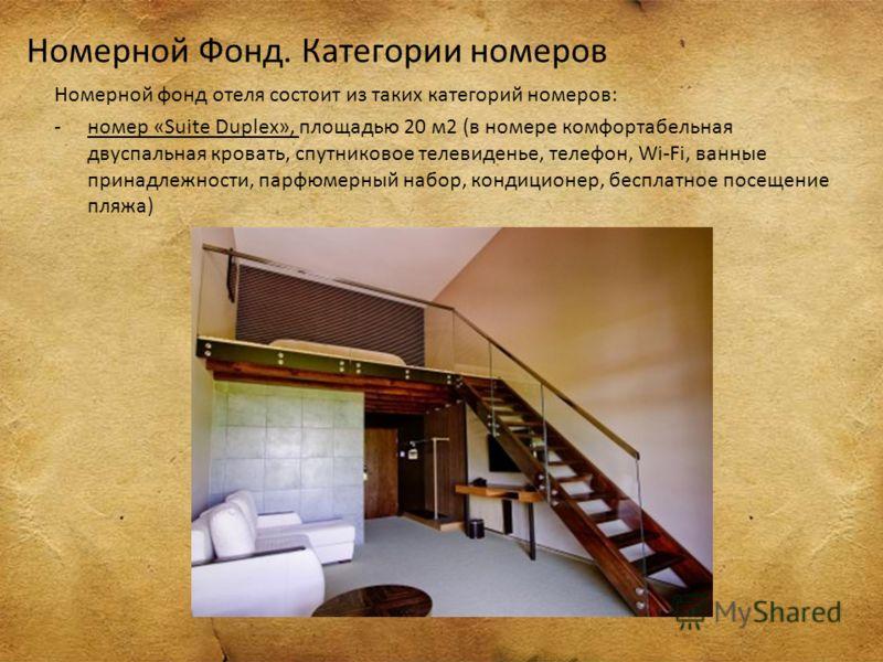 Номерной фонд отеля состоит из таких категорий номеров: -номер «Suite Duplex», площадью 20 м2 (в номере комфортабельная двуспальная кровать, спутниковое телевиденье, телефон, Wi-Fi, ванные принадлежности, парфюмерный набор, кондиционер, бесплатное по