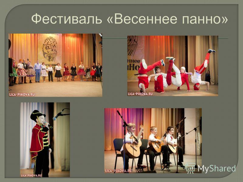 Фестиваль «Весеннее панно»