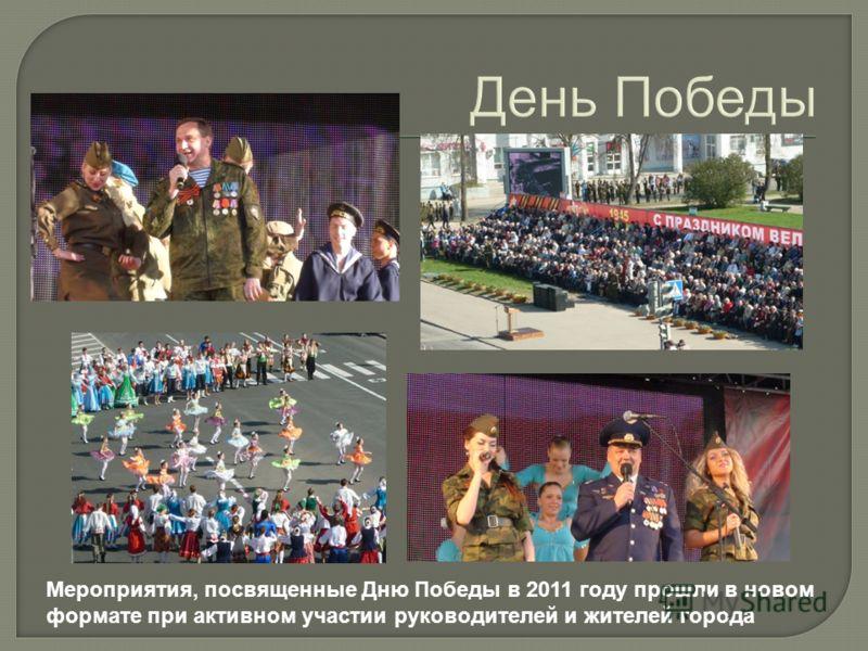 День Победы Мероприятия, посвященные Дню Победы в 2011 году прошли в новом формате при активном участии руководителей и жителей города