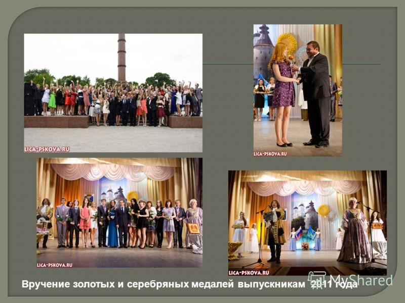 Вручение золотых и серебряных медалей выпускникам 2011 года