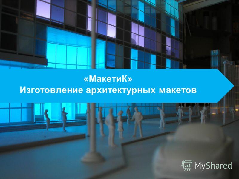 «МакетиК» Изготовление архитектурных макетов