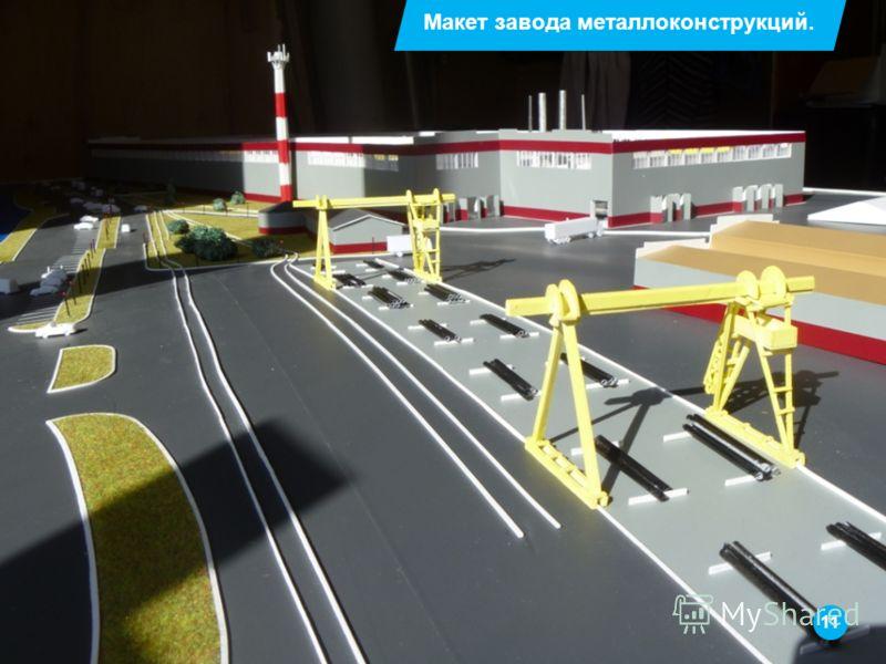 11 Макет завода металлоконструкций.